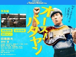 先月亡くなった田端義夫のドキュメンタリー映画『オース!バタヤン』公開