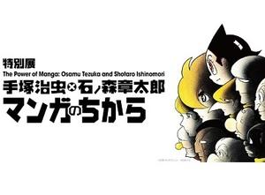 日本マンガ界の伝説の2人がコラボ 「手塚治虫×石ノ森章太郎」展開催
