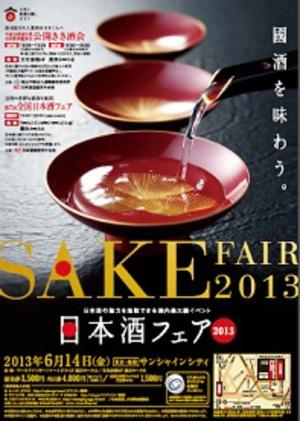 極上の吟醸酒400点を自由に試飲可能 『日本酒フェア2013』