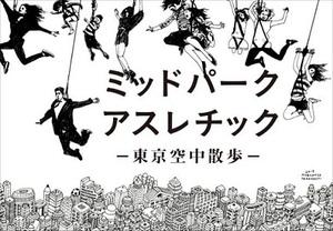 東京ミッドタウンにアスレチックが出現 空中ワイヤーで六本木の街を滑走