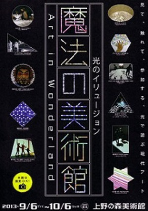 全国60万人以上を動員 体験型アート展『魔法の美術館』 上野に登場