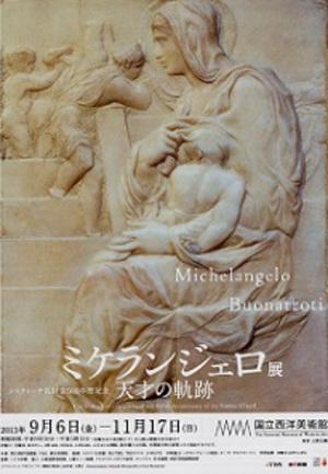国立西洋美術館でミケランジェロ展開催 彫刻やスケッチ他60点展示