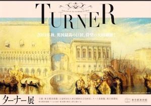 「坊っちゃん」にも登場 夏目漱石も愛した英国風景画の巨匠『ターナー展』