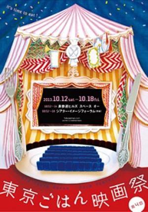 「おいしい映画」ばかり集めた映画祭 「ごはんつき上映会」も実施