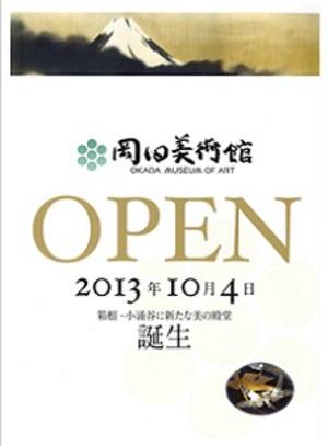 パチンコ王が美術館を箱根にオープン 日本・中国・朝鮮の名品を展示
