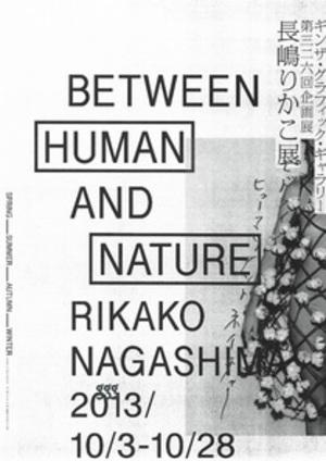 グラフィックデザイナー・長嶋りかこの展覧会は「人と自然の間」がテーマ