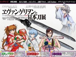 エヴァンゲリオンの武器を日本刀職人が製作 『ヱヴァンゲリヲンと日本刀展』