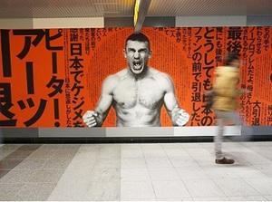 渋谷駅に全長30mのピーター・アーツ引退1万字インタビュー登場