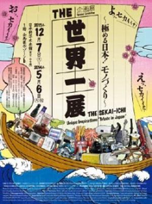 日本が生み出した「世界一」がずらり 『THE 世界一展』
