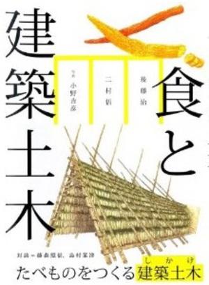 日本各地の食の世界や背景について語り・考えるトークショー