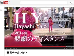 林家ペーとパー子夫婦出演のHY新アルバム先行PV YouTubeで公開