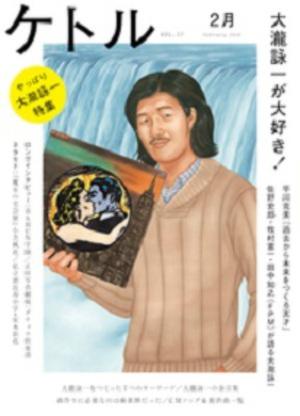 大瀧詠一が語った「日本の音楽にハーモニーがない」理由