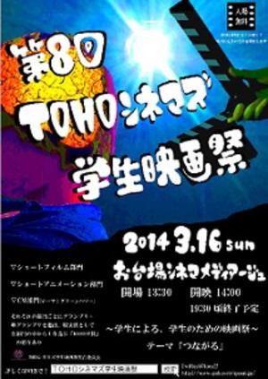 学生による学生のための映画祭「TOHOシネマズ学生映画祭」