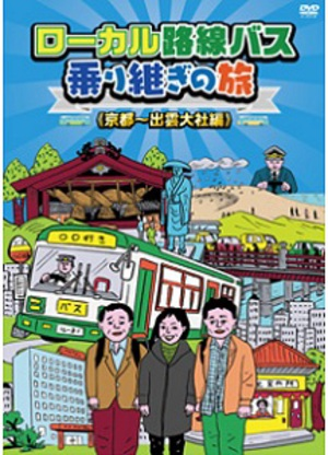 太川・蛭子コンビの「ローカル路線バス乗り継ぎの旅」が初DVD化