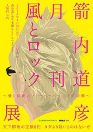 「月刊 風とロック」創刊100号記念展 会場には長澤まさみやクドカンも登場