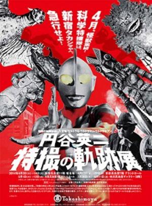 「特撮の神様」の生涯に迫る『円谷英二 特撮の軌跡展』