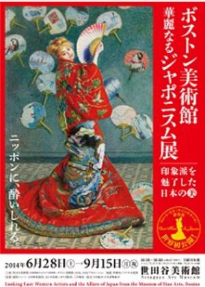 西洋における日本美術の影響を確認 「華麗なるジャポニスム展」