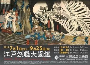 浮世絵に描かれた妖怪でひんやりした気分に? 『江戸妖怪大図鑑』