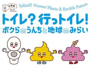トイレと排泄にまつわる課題に着目した企画展『トイレ? 行っトイレ!』