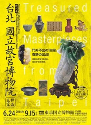 アジア初の故宮博物院展実現 本物そっくりの神品「翠玉白菜」登場