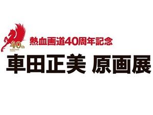 車田正美 画道40周年記念原画展 渋谷パルコにて緊急開催