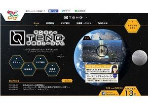 東京ドームシティ内に「宇宙」がテーマの娯楽施設『TeNQ』オープン
