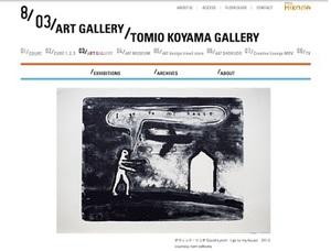 デヴィッド・リンチの新作版画・写真展渋谷で開催 入場は無料