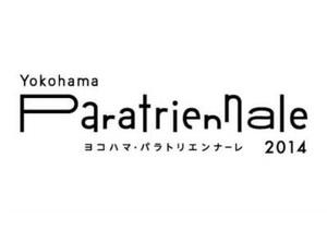 障害者たちのアート展 『ヨコハマ・パラトリエンナーレ2014』