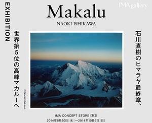 石川直樹が世界第5位の高峰・マカルーで撮影した写真展