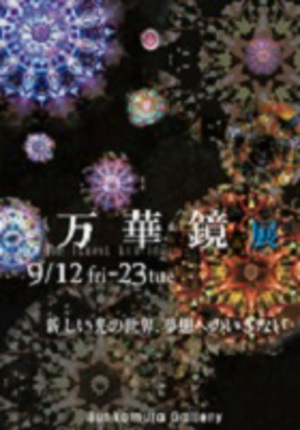 渋谷Bunkamura恒例の『万華鏡展』 世界の逸品が登場