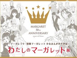 少女マンガ誌「マーガレット」の半世紀の歴史をたどる展覧会
