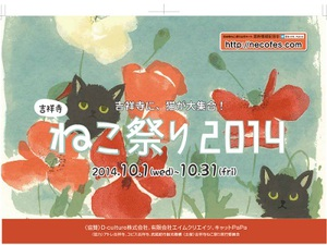 猫好き必見 吉祥寺の街を猫が埋め尽くす『吉祥寺ねこ祭り』