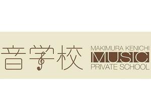 牧村憲一の『音学校』が二期生を募集 目玉は作曲・編曲パワーアップゼミ