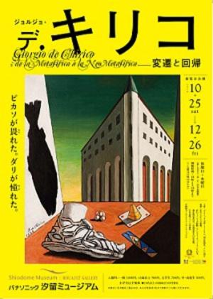 ピカソが最も恐れダリが憧れた画家ジョルジョ・デ・キリコ大規模回顧展