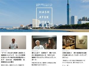 タモリ、ホリエモン、妖怪ウォッチ…福岡がクリエイティブな街である理由