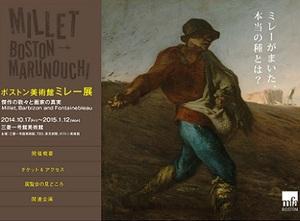 『種をまく人』ほか「ボストン美術館3大ミレー」が東京に