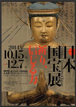 14年ぶりに『日本国宝展』開催 教科書で見た超一級のお宝がずらり登場