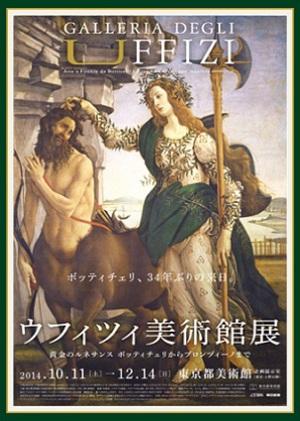 メディチ家が集めたフィレンツェ美術の真髄を堪能 「ウフィツィ美術館展」