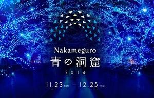 桜の名所・目黒川が青一色に イルミネーション『青の洞窟』開催