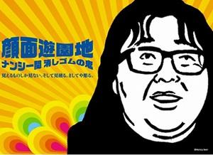 渋谷パルコでナンシー関展開催 生ハンコ800個や傑作コラム展示