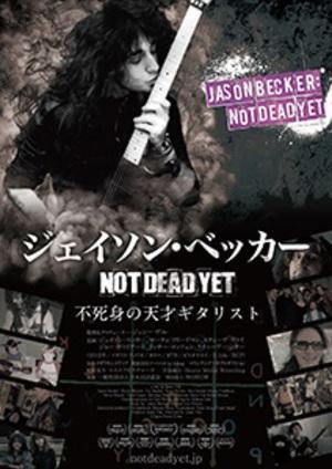 ALSと闘う天才ギタリスト J・ベッカーのドキュメンタリー映画