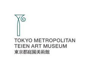 東京都庭園美術館 大規模改修工事終了しリニューアルオープン