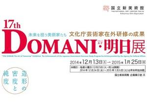 明日の日本の美術界を担う芸術家の作品を紹介 『DOMANI・明日展』