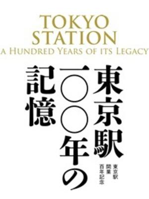 日本の鉄道の起点・東京駅の歴史を一望 「東京駅100年の記憶」展