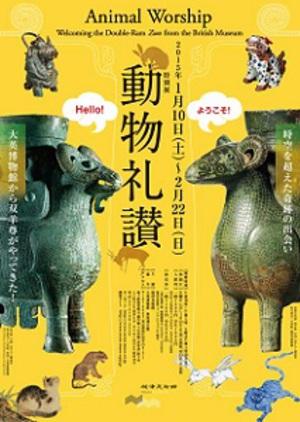 世界にたった2体の「双羊尊」が時空を超えて出会う『動物礼賛』展