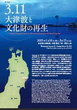 震災で被害を受けた文化財再生事業の成果と現状を紹介する展覧会