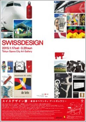 デザイン大国・スイスの8ブランドから学ぶ「スイスデザイン展」