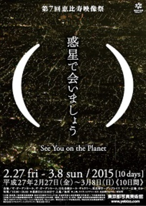 7回目を迎えた恵比寿映像祭 今年のテーマは「惑星で会いましょう」