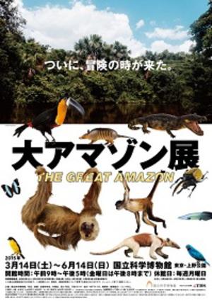 生物の宝庫・アマゾンを冒険 国立科学博物館『大アマゾン展』