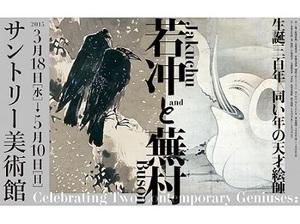 同い年の天才絵師の生誕300年をお祝い 伊藤若冲と与謝蕪村の展覧会